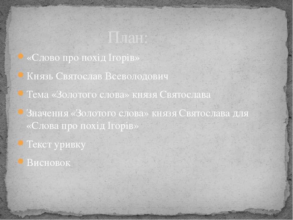 «Слово про похід Iгорів» Князь Святослав Всеволодович Тема «Золотого слова» к...