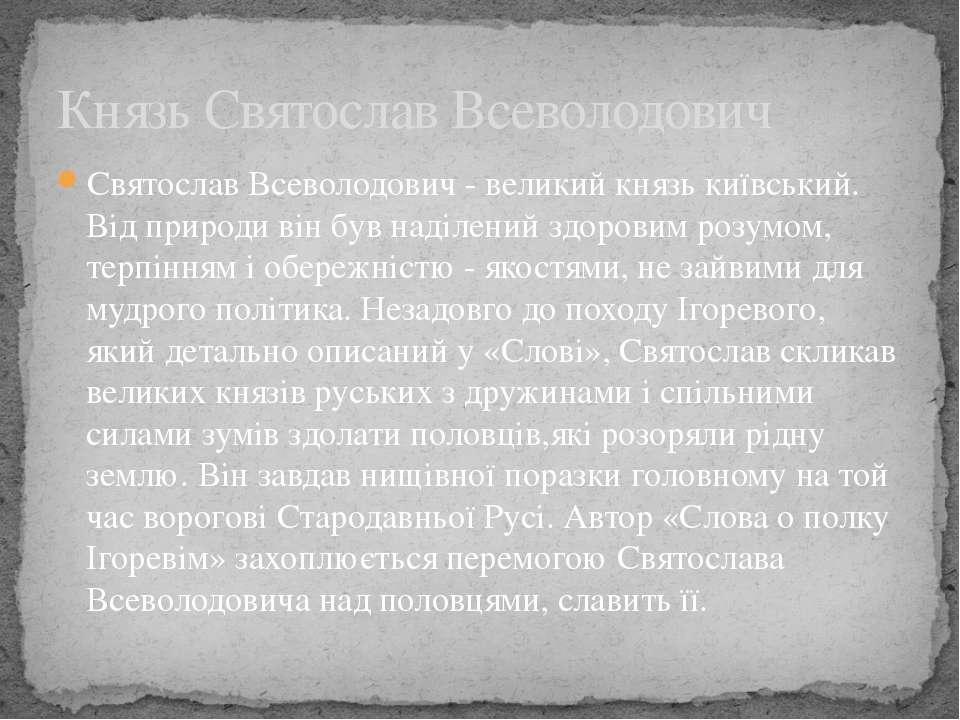 Святослав Всеволодович - великий князь київський. Від природи він був наділен...