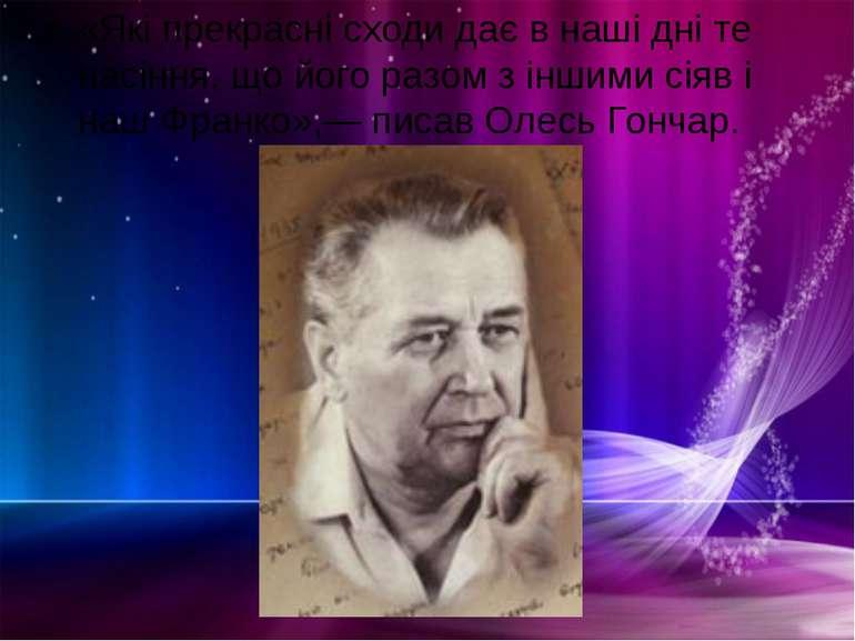 «Які прекрасні сходи дає в нашідні те насіння, що його разом з іншими сіяв і...