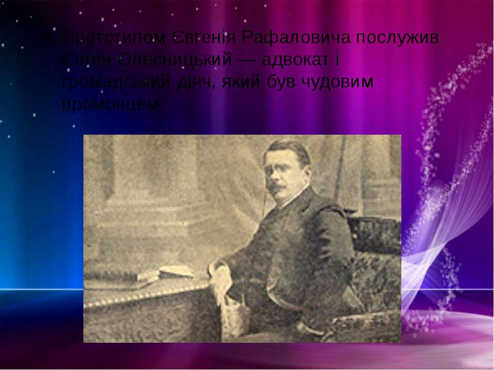 Прототипом Євгенія Рафаловича послужив Євген Олесницький — адвокат і громадсь...