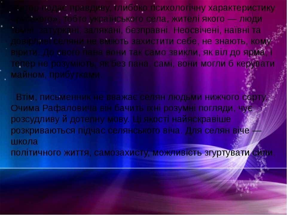 Автор подає правдиву,глибоко психологічну характеристику «руського», тобто ...