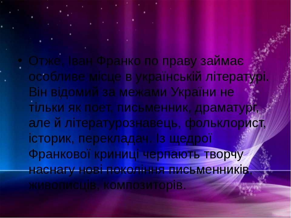 Отже, Іван Франко по праву займає особливе місце в українській літературі. Ві...