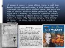«З вершин і низин» — перша збірка поета, у якій Іван Франко постає революціон...