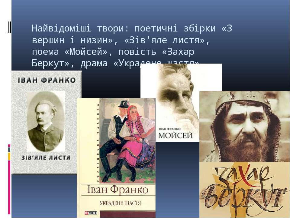 Найвідоміші твори: поетичні збірки «З вершин і низин», «Зів'яле листя», поема...