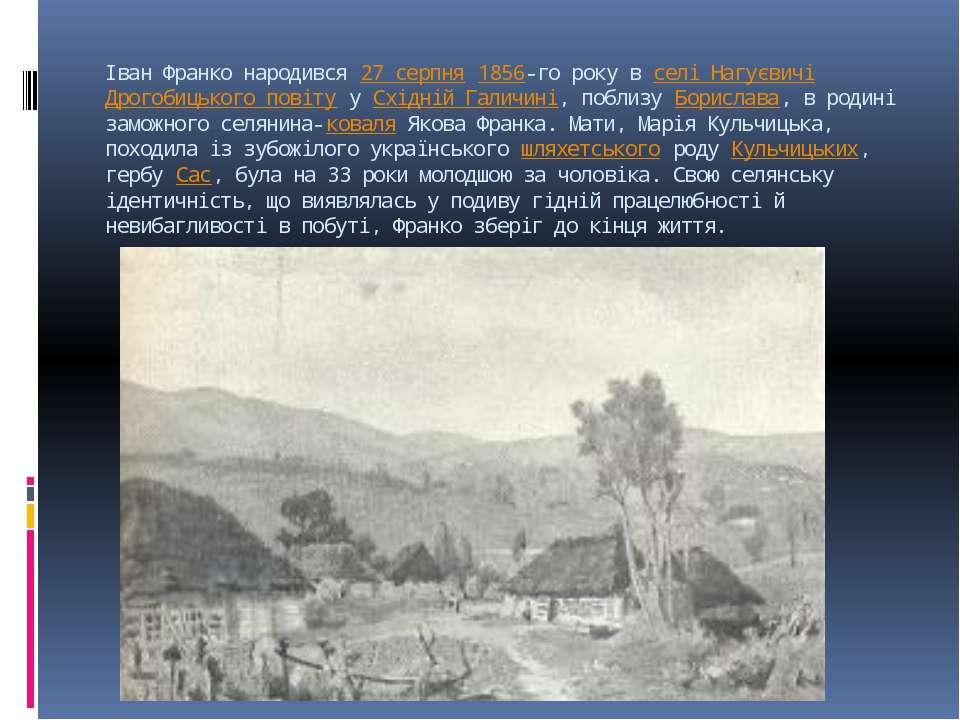 Іван Франко народився27 серпня1856-го року вселі НагуєвичіДрогобицького п...