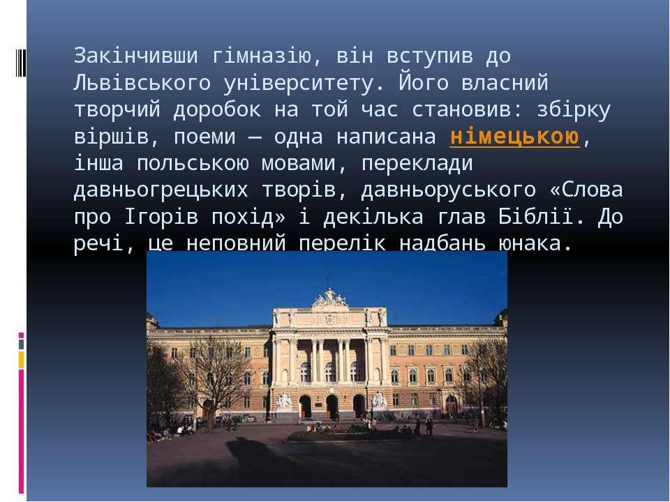 Закінчивши гімназію, він вступив до Львівського університету. Його власний тв...