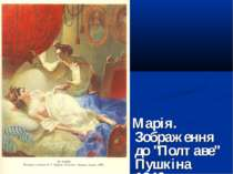 """Марія. Зображення до """"Полтаве"""" Пушкіна 1840 р."""
