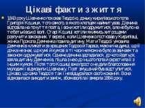 Цікаві факти з життя 1843 року Шевченко покохав Теодосію, доньку кирилівськог...