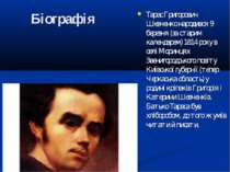 Біографія Тарас Григорович Шевченко народився 9 березня (за старим календарем...
