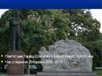 Пам'ятник Тарасу Шевченку у Буенос-Айресі, Аргентина Час створення 29 березня...