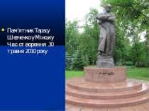 Пам'ятник Тарасу Шевченко у Мінську Час створення 30 травня 2010 року