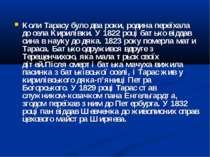 Коли Тарасу було два роки, родина переїхала до села Кирилівки. У 1822 році ба...