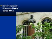 Пам'ятник Тарасу Шевченко в Парижі серпень 2009 р.