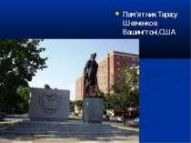 Пам'ятник Тарасу Шевченко в Вашингтоні,США