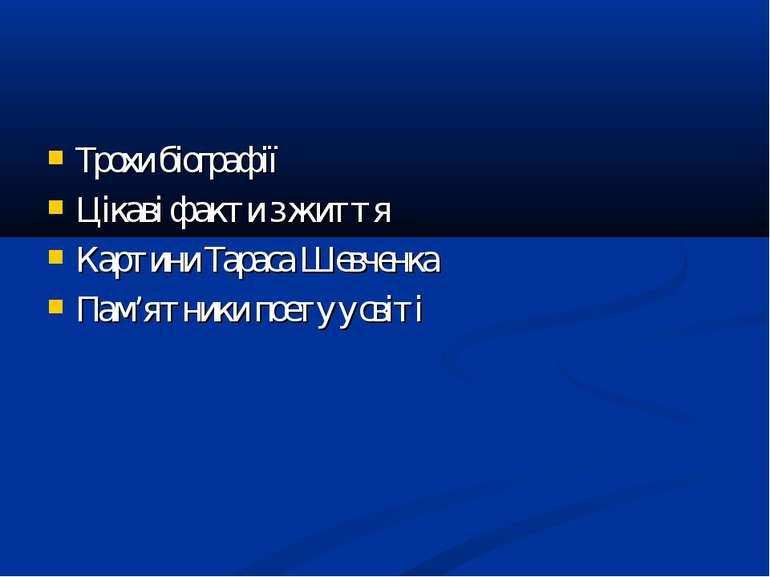 Трохи біографії Цікаві факти з життя Картини Тараса Шевченка Пам'ятники поету...