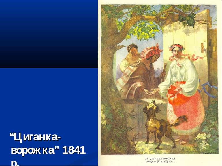 """""""Циганка-ворожка"""" 1841 р."""