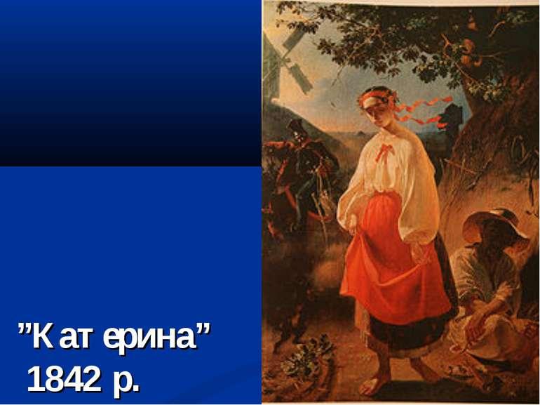 """""""Катерина"""" 1842 р."""