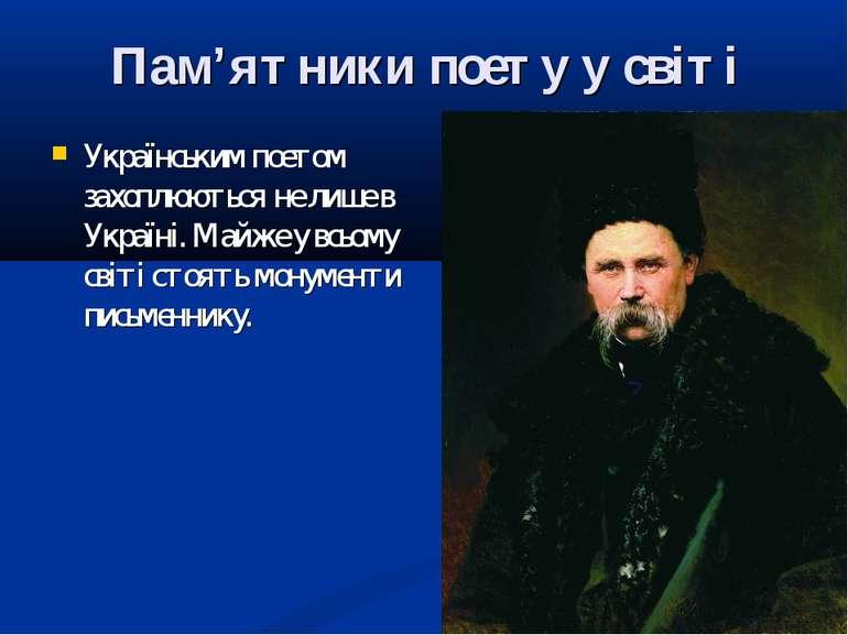 Пам'ятники поету у світі Українським поетом захоплюються не лише в Україні. М...