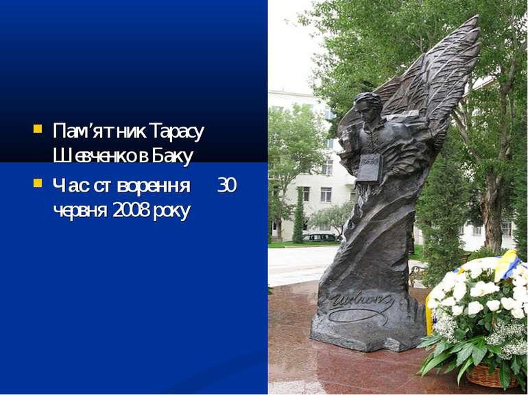 Пам'ятник Тарасу Шевченко в Баку Час створення 30 червня 2008 року