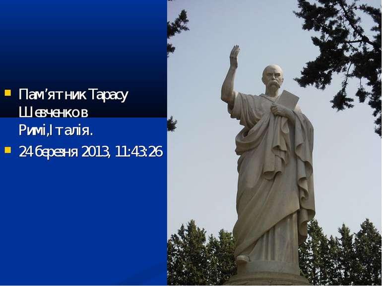 Пам'ятник Тарасу Шевченко в Римі,Італія. 24 березня 2013, 11:43:26