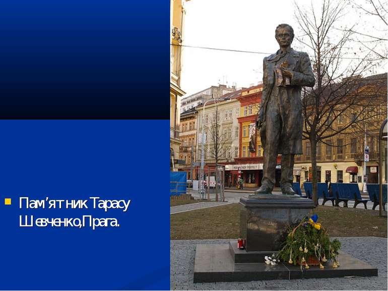 Пам'ятник Тарасу Шевченко,Прага.