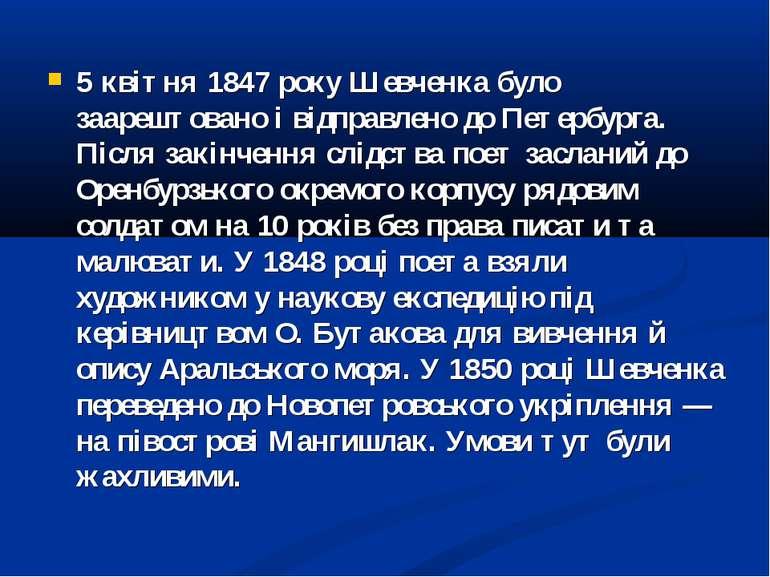 5 квітня 1847 року Шевченка було заарештовано і відправлено до Петербурга. Пі...