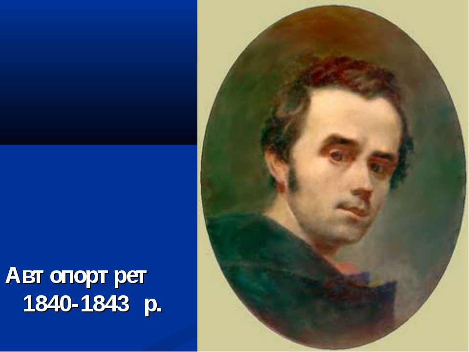 Автопортрет 1840-1843 р.