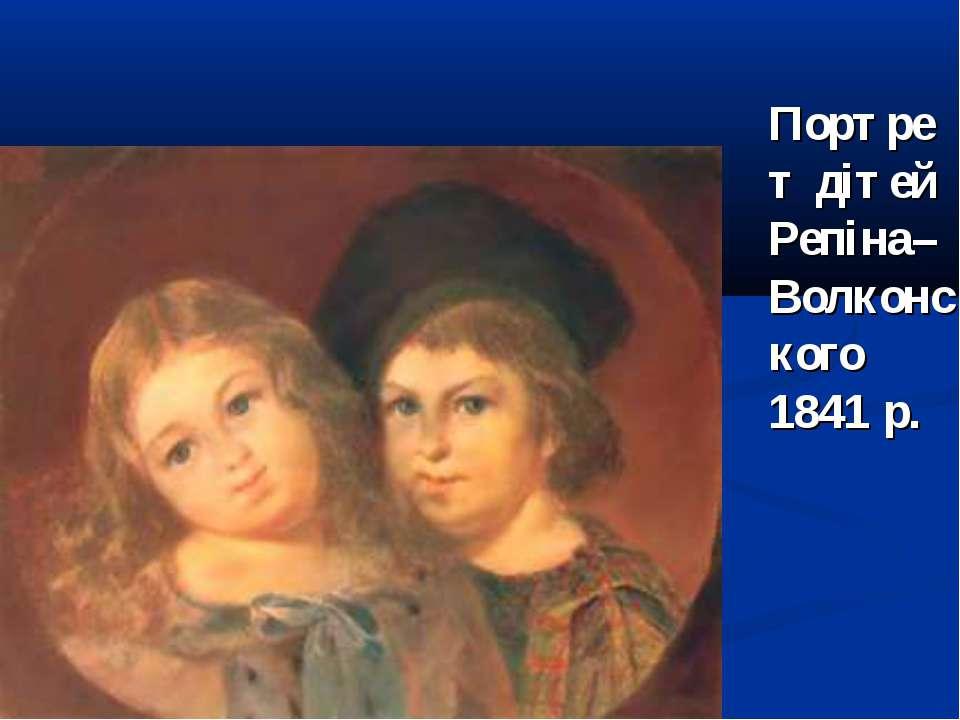 Портрет дітей Репіна–Волконского 1841 р.