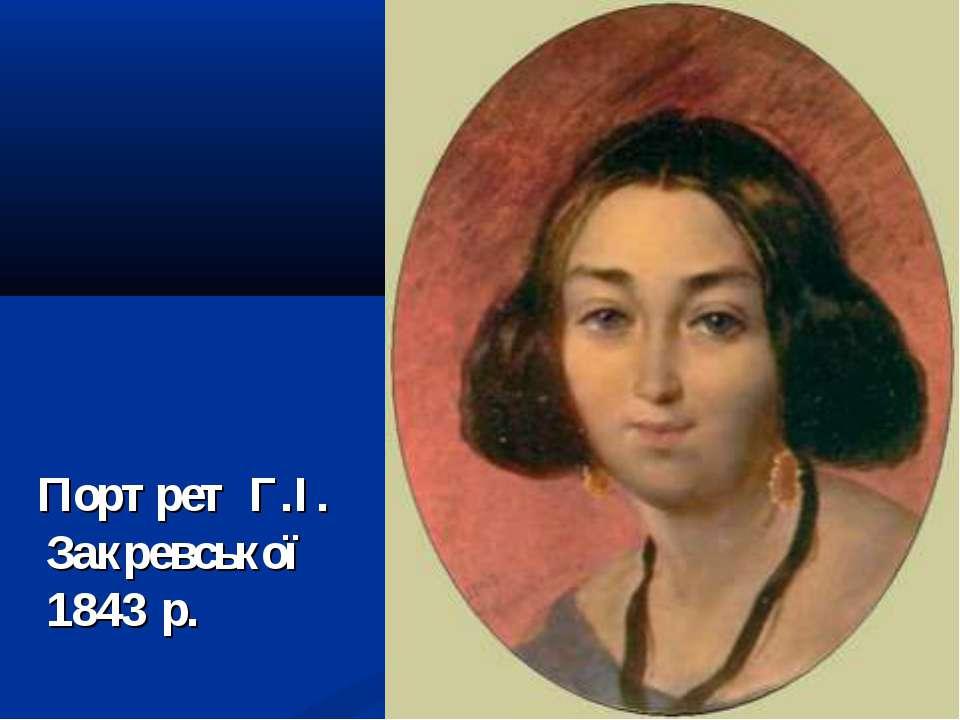 Портрет Г.І. Закревської 1843 р.