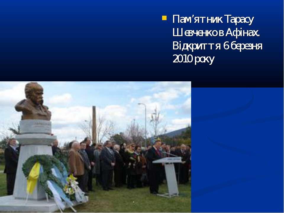 Пам'ятник Тарасу Шевченко в Афінах. Відкриття 6 березня 2010 року