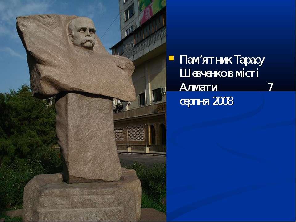 Пам'ятник Тарасу Шевченко в місті Алмати 7 серпня 2008