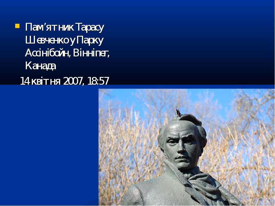 Пам'ятник Тарасу Шевченко у Парку Ассінібойн, Вінніпег, Канада 14 квітня 2007...