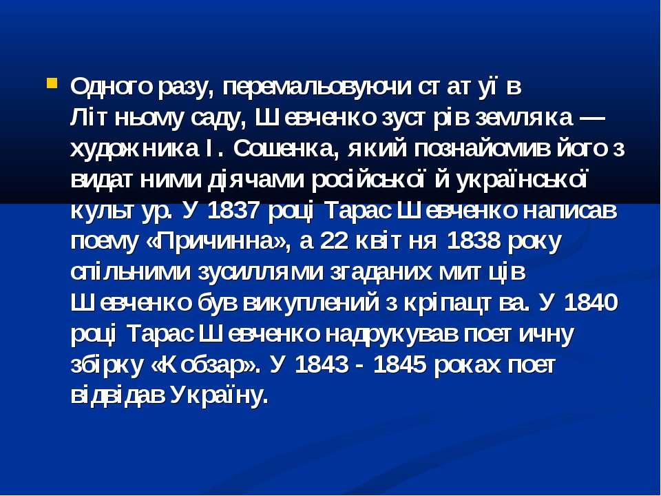 Одного разу, перемальовуючи статуї в Літньому саду, Шевченко зустрів земляка ...