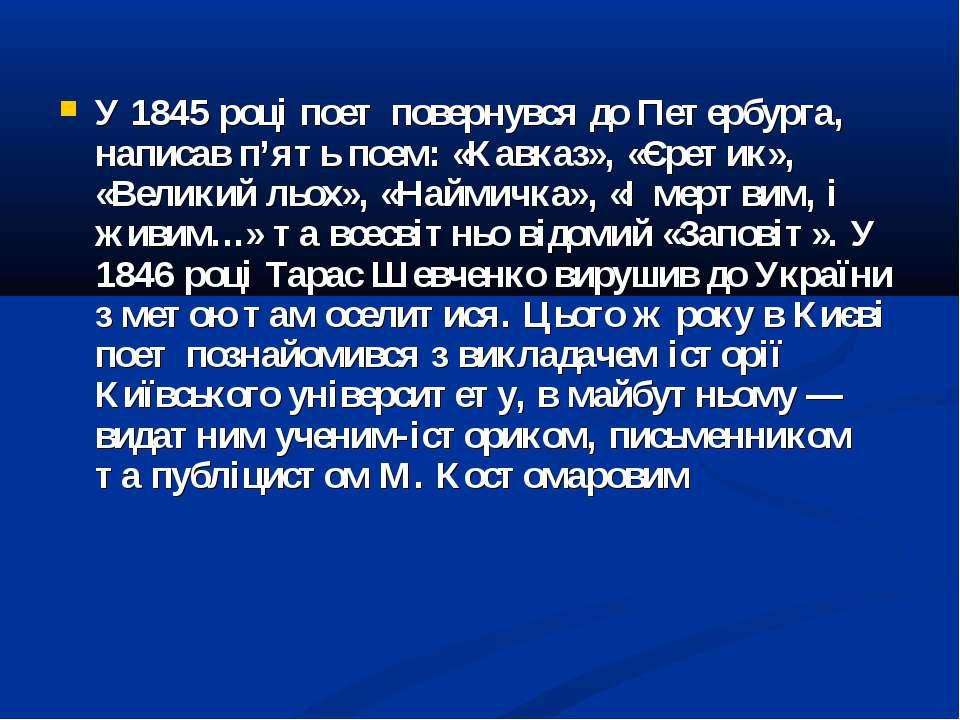 У 1845 році поет повернувся до Петербурга, написав п'ять поем: «Кавказ», «Єре...