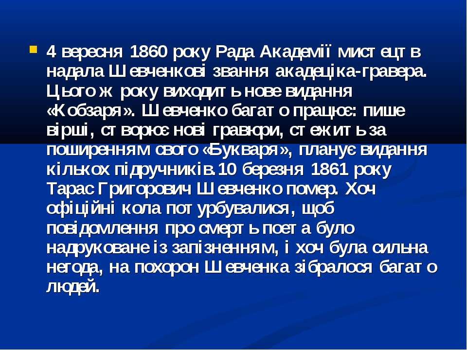 4 вересня 1860 року Рада Академії мистецтв надала Шевченкові звання акадеціка...