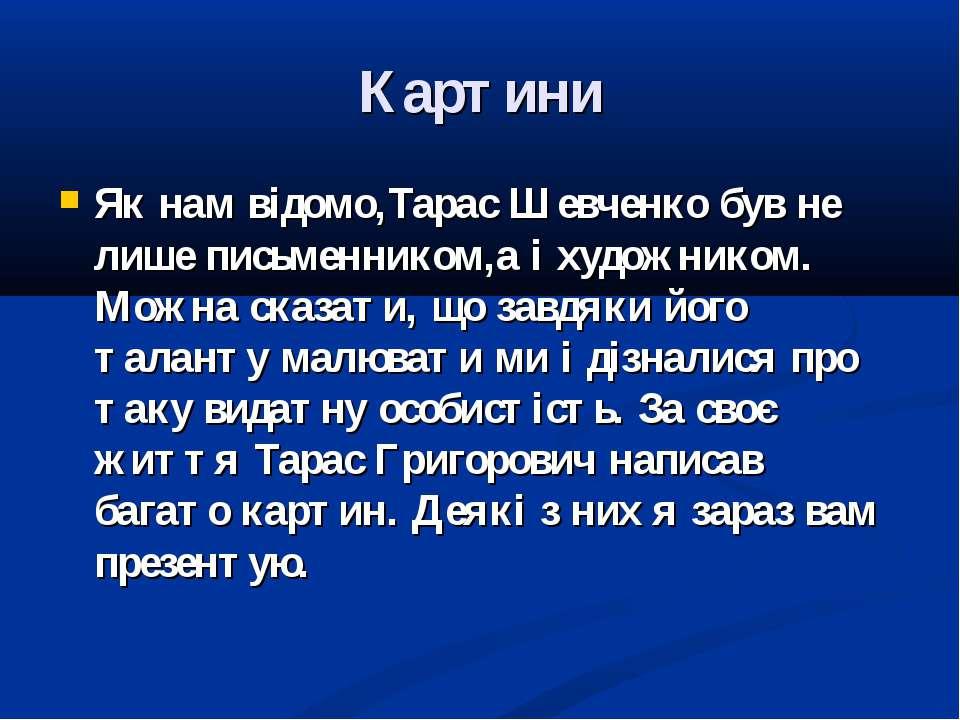 Картини Як нам відомо,Тарас Шевченко був не лише письменником,а і художником....