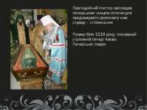 Преподобний Нестор заповідав печерським ченцям-літописцям продовжувати розпоч...