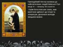 Преподобний Нестор належав до найосвіченіших людей Київської Русі кінця XI — ...