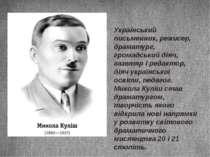 Український письменник, режисер, драматург, громадський діяч, газетяр і редак...