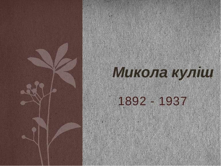 1892 - 1937 Микола куліш