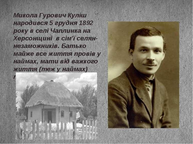 Микола Гурович Куліш народився 5 грудня 1892 року в селі Чаплинка на Херсонщи...