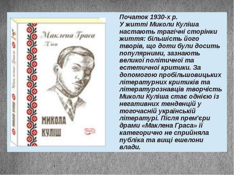 Початок 1930-х р. Ужитті Миколи Куліша настають трагічні сторінки життя: біль...