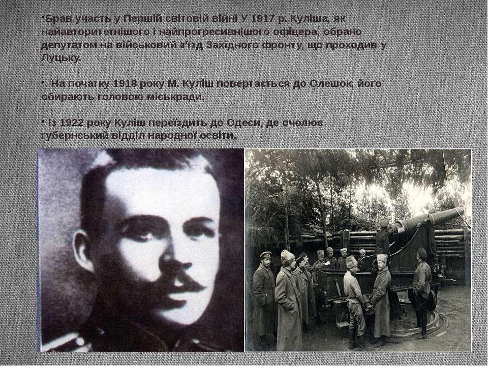 Брав участь у Першій світовій війні У 1917 р. Куліша, як найавторитетнішого і...
