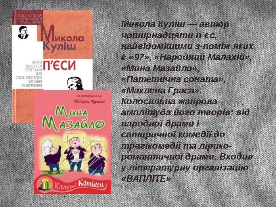 Микола Куліш — автор чотирнадцяти п´єс, найвідомішими з-поміж яких є «97», «Н...