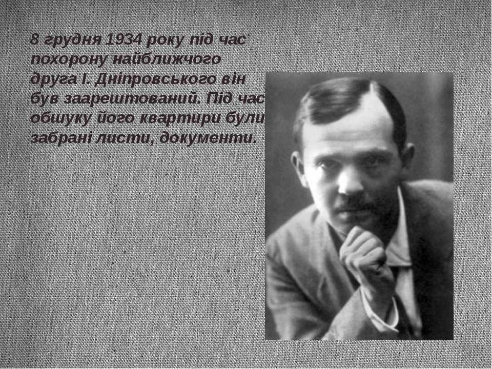8 грудня 1934 року під час похорону найближчого друга І. Дніпровського він бу...