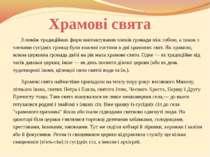 Храмові свята З-поміж традиційних форм контактування членів громади між собою...
