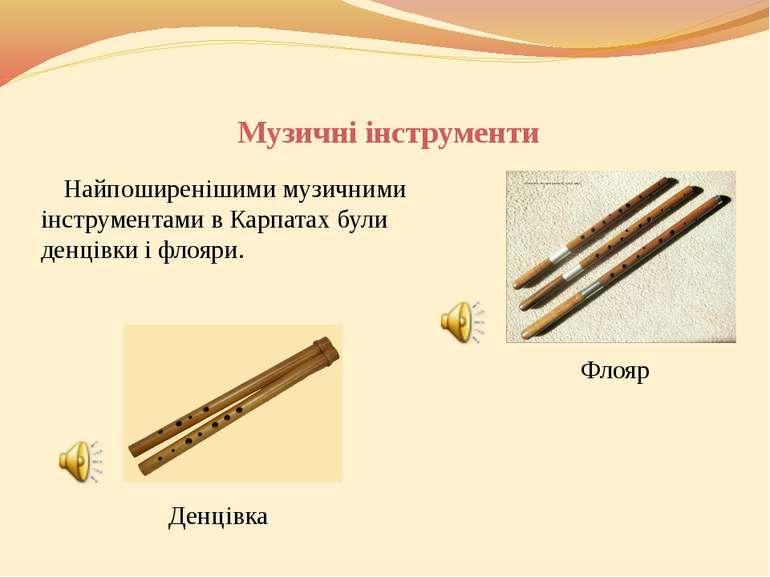 Музичні інструменти Найпоширенішими музичними інструментами в Карпатах були д...