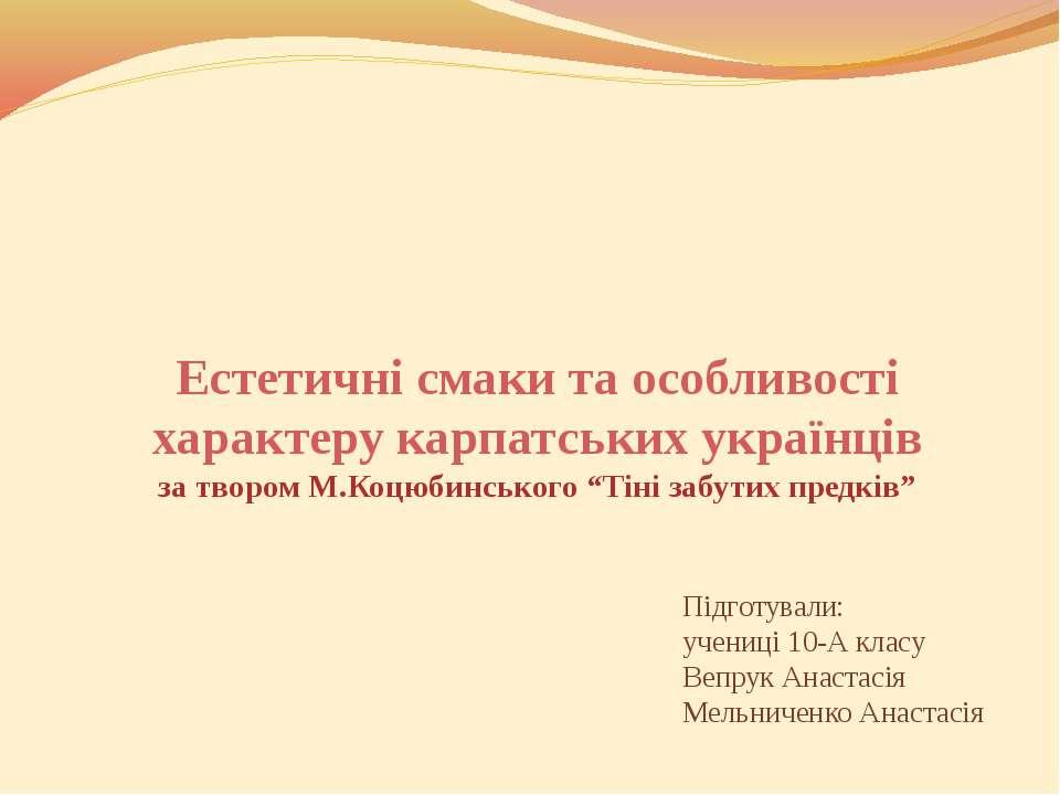Естетичні смаки та особливості характеру карпатських українців за твором М.Ко...