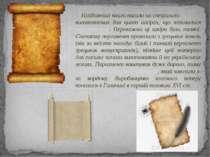 Найдавніші книги писали на спеціально виготовлених для цього шкірах, що назив...