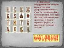 В оформленні староруської книги широко використовували декоративний елемент —...